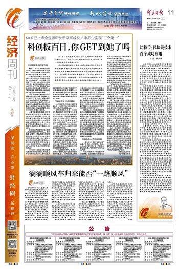 bitcoin, Bitcoin na titulnej stránke čínskych vládnych novín + ďalšie novinky